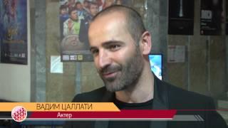 Любители кино увидели «Смешанные чувства» с Вадимом Цаллати