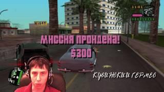 Grand Theft Auto: Vice City Stories - 5 Часть