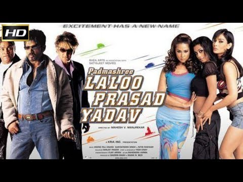 Padmashree Laloo Prasad Yadav 2005 Eng Subtitles - Comedy Movie | Sunil Shetty,Mahesh Manjrekar