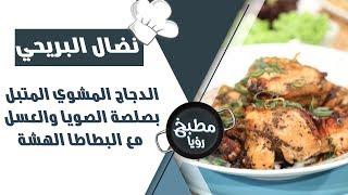 الدجاج المشوي المتبل بصلصة الصويا والعسل مع البطاطا الهشة - نضال البريحي