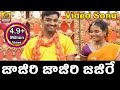 Jaajiri Jaajiri  || Telangana Folk Songs  || Palle Jaanapadam
