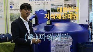 [2017 대한민국발명특허대전 영상] 파워레인, 다기능…