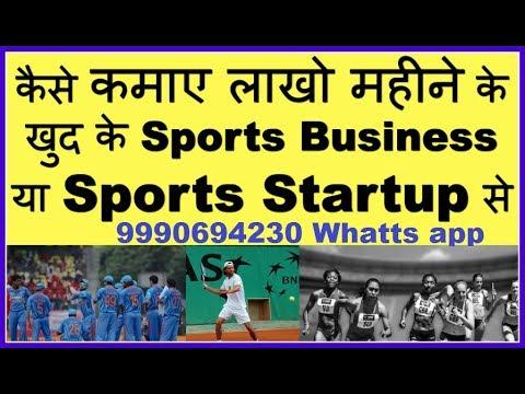 Sports Business,Sports Startups से खेल खेल में क्माये