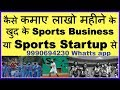 केसे  कमाए लाखो Sports Business या Sports Startups से खेल खेल में