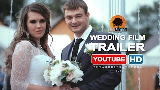 Виталий & Екатерина - Wedding Trailer - 2015