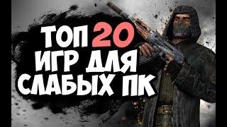 ТОП 20 ИГР ДЛЯ СЛАБЫХ ПК 2017 ССЫЛКИ НА СКАЧИВАНИЕ