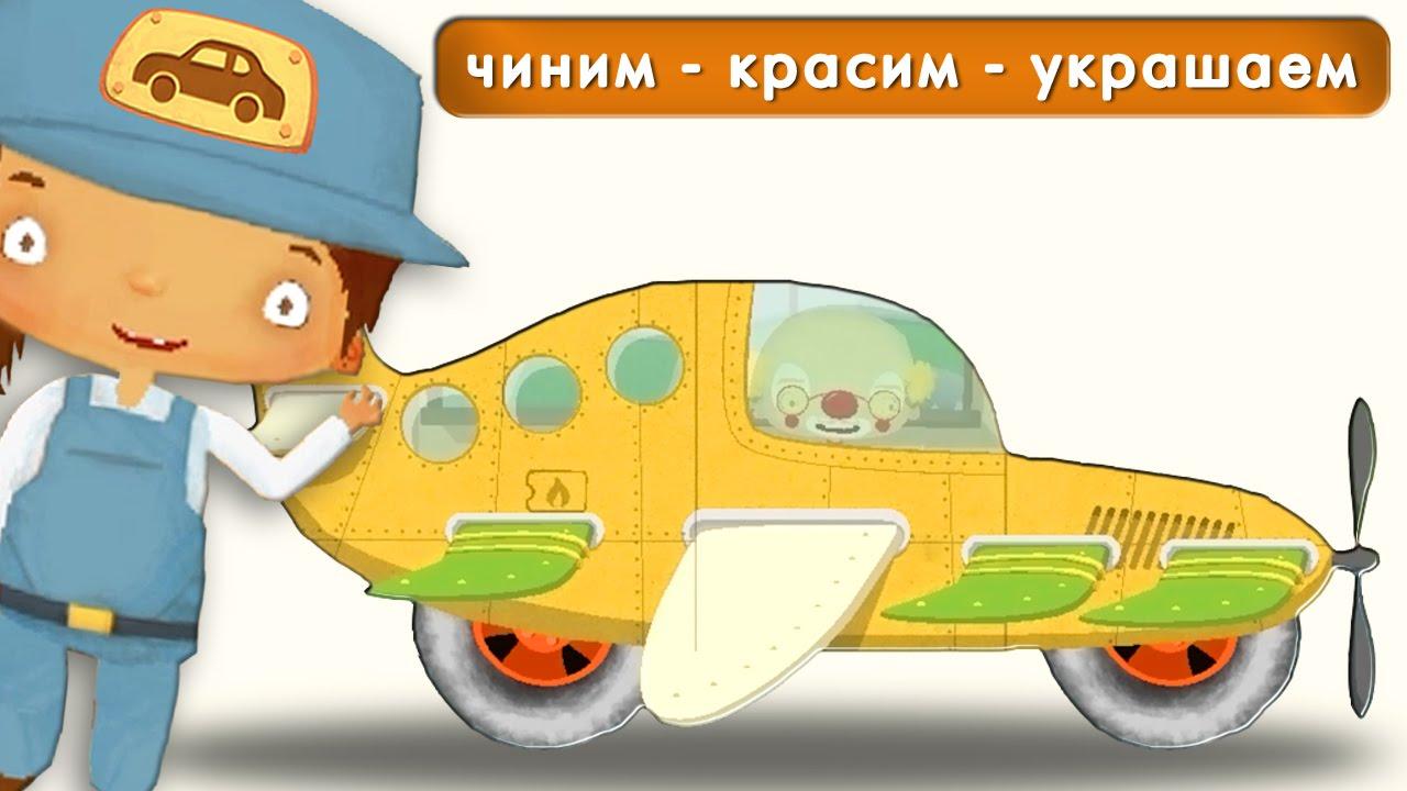 Машинки для детей. Обучающие мультики для детей 3 лет ...