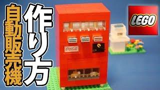 作り方 レゴ 機 自動 販売