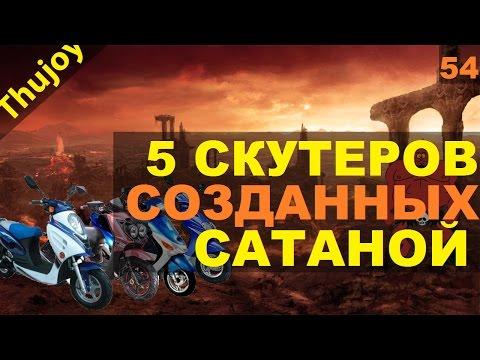 5 скутеров созданных сатаной