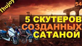 5 скутеров созданных сатаной(, 2016-11-06T18:23:50.000Z)