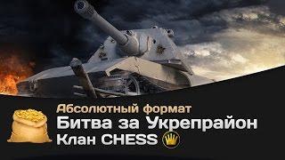 Битва за Укрепрайон - КОРМ2 vs CHESS