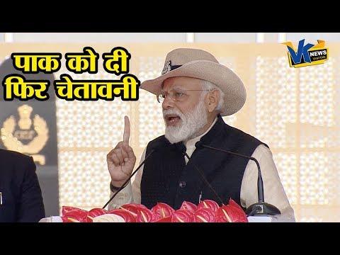पीएम मोदी ने CISF जवानों के सामने पाकिस्तान को फिर धमकाया| PM Modi todays speech