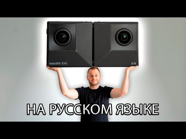 Обзор Insta360 EVO на русском языке