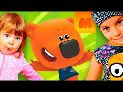 Дети играет в мультик игру Ми-ми-мишки - Мишки МиМиМишки #2