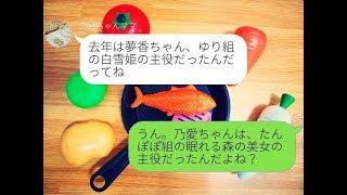 【LINE】劇の主役の座をめぐるママ友の壮絶バトル!