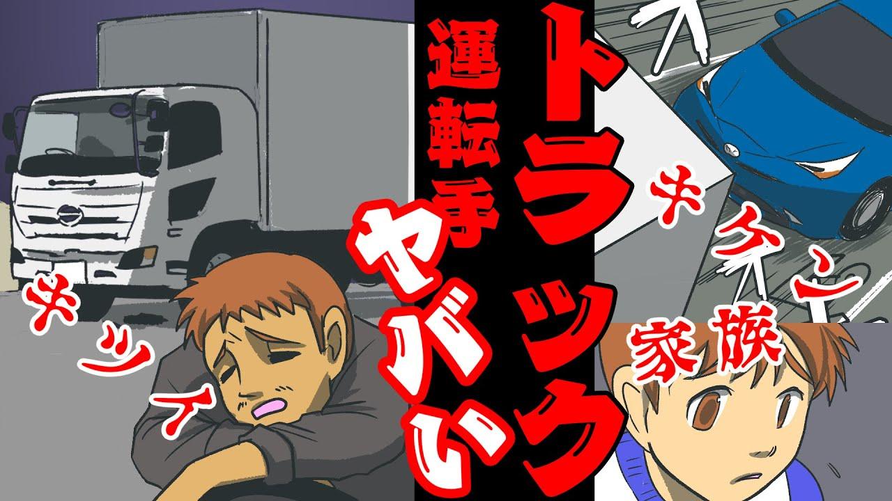 (月収71万円)大型トラック運転手の実態を漫画にしました