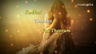 💓Kadhal Thantha Vali Theerum💓|Jeyam|whatsapp status|hd|lyrics|tamil|music pills