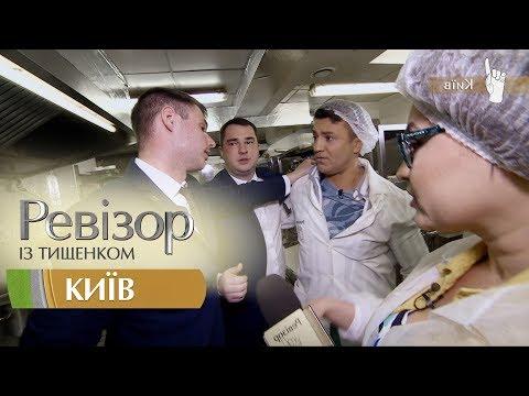 Ревизор c Тищенко. 9 сезон - Киев - 01.10.2018