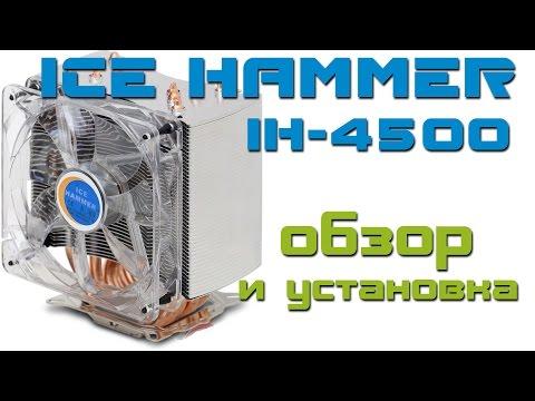 Кулер Ice Hammer IH-4500. Обзор и установка.