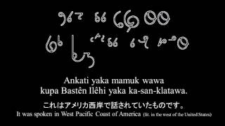 A forgotten lingua franca of Pacific Northwest of the US. Wakashan ...