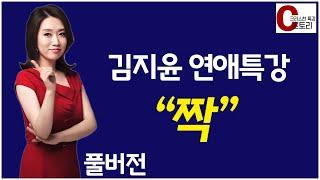 김지윤 소장 크리스천 연애 특강 '짝'|C스토리