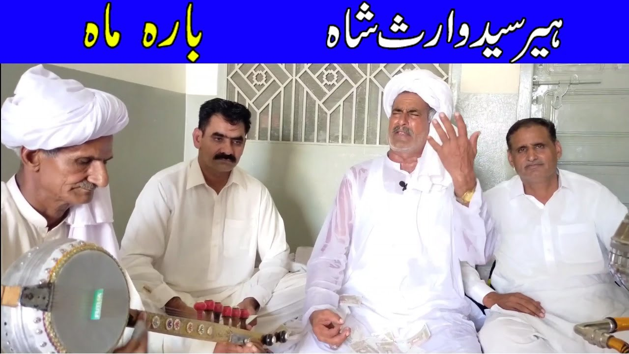Heer || Kalam Peer Syed Waris Shah || 12 Month || Awaz Ch Ahsan Ullah Warraich || Folk Music