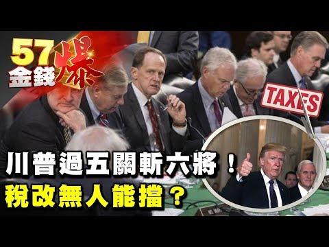 川普過五關斬六將!稅改無人能擋?《57金錢爆》2017.1117