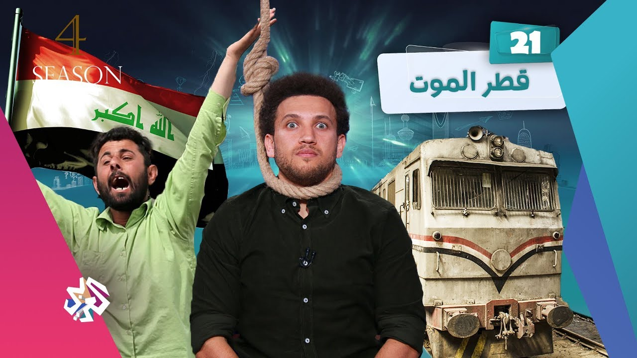 جو شو | الموسم الرابع | الحلقة 21 | قطر الموت
