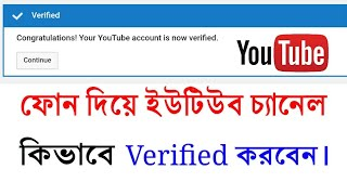 কিভাবে ইউটিউব চ্যানেল Verified করবেন। How To Verify YouTube Channel On Android