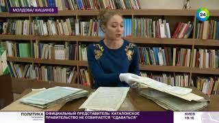 Старинные бессарабские грамоты дождались своих исследователей - МИР24
