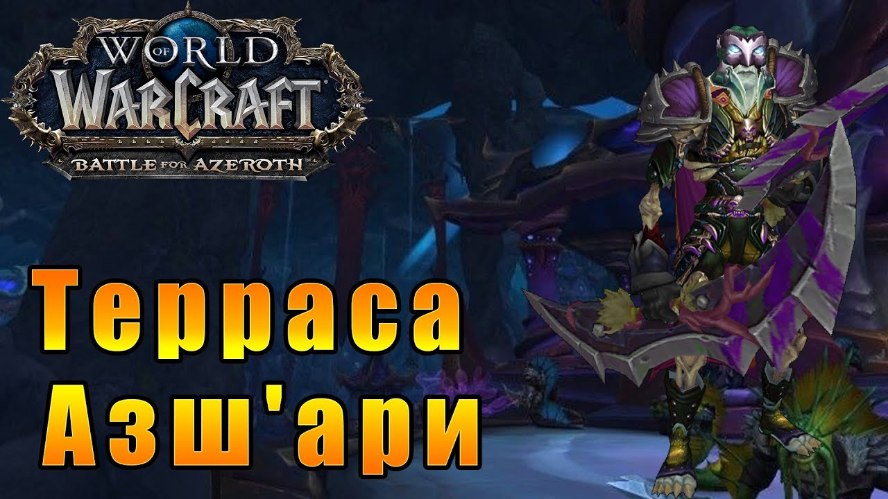 Watch Updated Blood Death Knight Guide BFA - World of Warcraft JabX