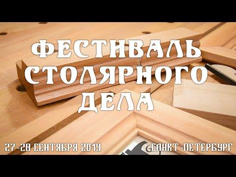Фестиваль Столярного Дела в Петербурге! (анонс)