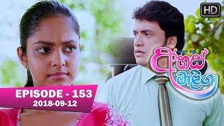 Ahas Maliga | Episode 153 | 2018-09-12 Thumbnail