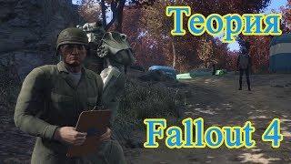 Вход в убежище 111 - теория | Fallout 4