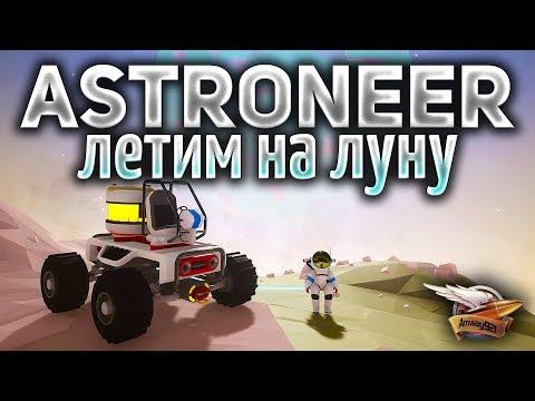 Astroneer 1.0 - Строим звездолёт и летим на Луну за вольфрамом - Часть 2