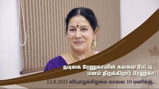 actress-renuka-exclusive-interview-promo-rewind-with-ramji-hindu-tamil-thisai