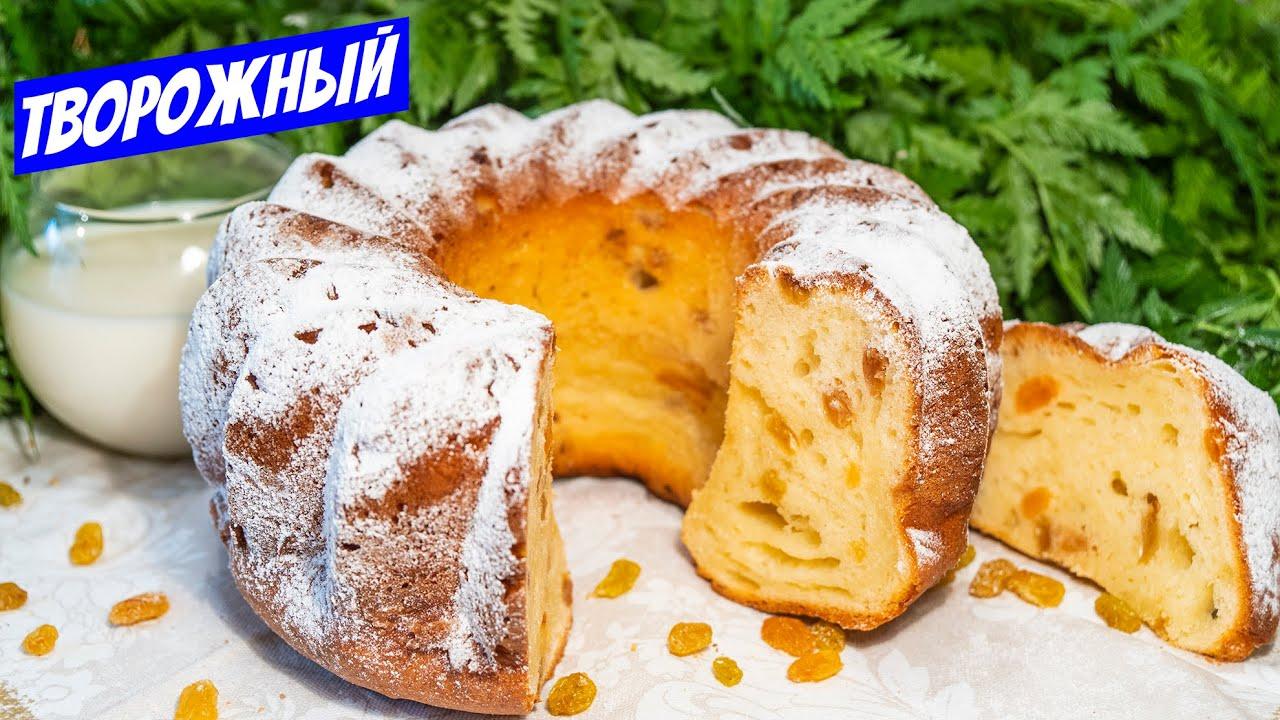Творожный кекс в духовке с изюмом Простой рецепт выпечки к чаю!