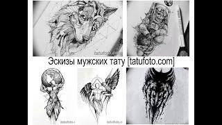 Эскизы мужских тату - коллекция рисунков и информация для сайта tatufoto.com