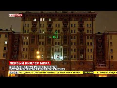 У посольства США в Москве повесили плакат с обвинениями в адрес Барака Обамы