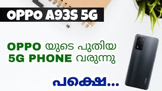 Oppo A93s 5g Coming | Spec Review Features Specification Price Launch Date In India