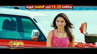 May Day Special Movies - Promo 2 | Mankatha | Sura | Ratsasan | Pattas | A1 | 1st May 2020 | Sun TV