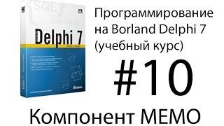 Курсы программирования. Урок 10. Команда InputBox и компонент Memo