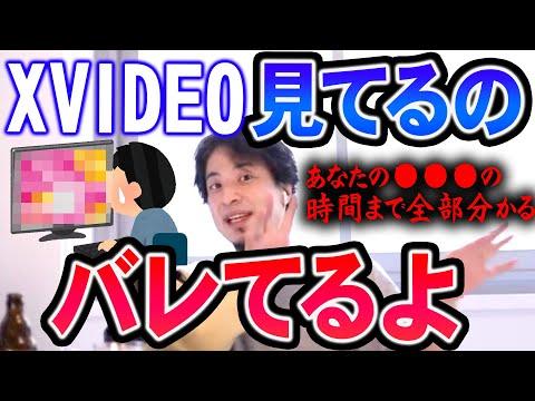 【ひろゆき】君がXVideosのどの動画をどれくらい見て果てたのかも全部バレてます【切り抜き/論破】