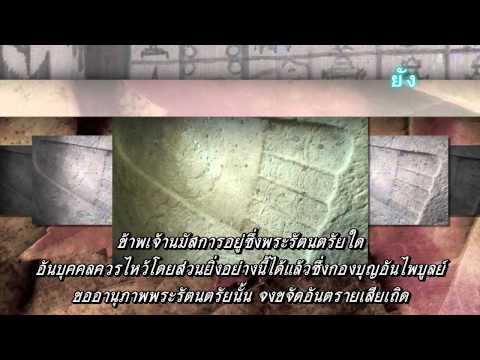 คำนมัสการรอยพระพุทธบาท คาราโอเกะ