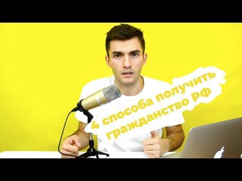 4 способа получить гражданство РФ. Как получить гражданство?
