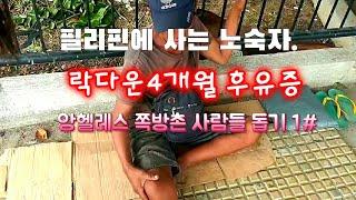 필리핀 통큰여성이 지갑 털어 도와준 길거리 노숙자 쪽방…
