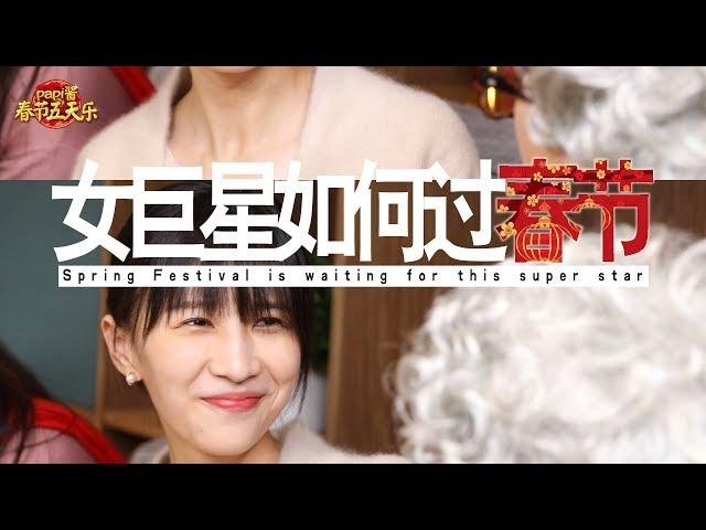 papi酱 - 女巨星如何过春节【papi酱春节五天乐】