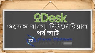 oDesk Bangla Tutorial (Part-8)