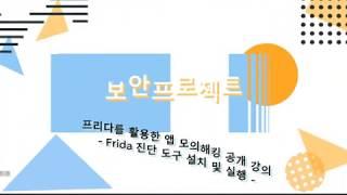프리다 활용한 앱 모의해킹 - 프리다 진단 도구 설치 …