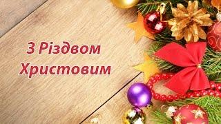 Гарне привітання з Різдвом Христовим 2018